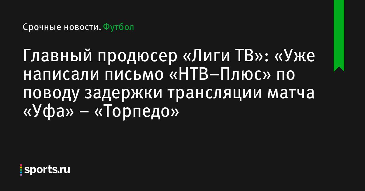 Боруссия краснодар телетрансляция нтв спорт плюс
