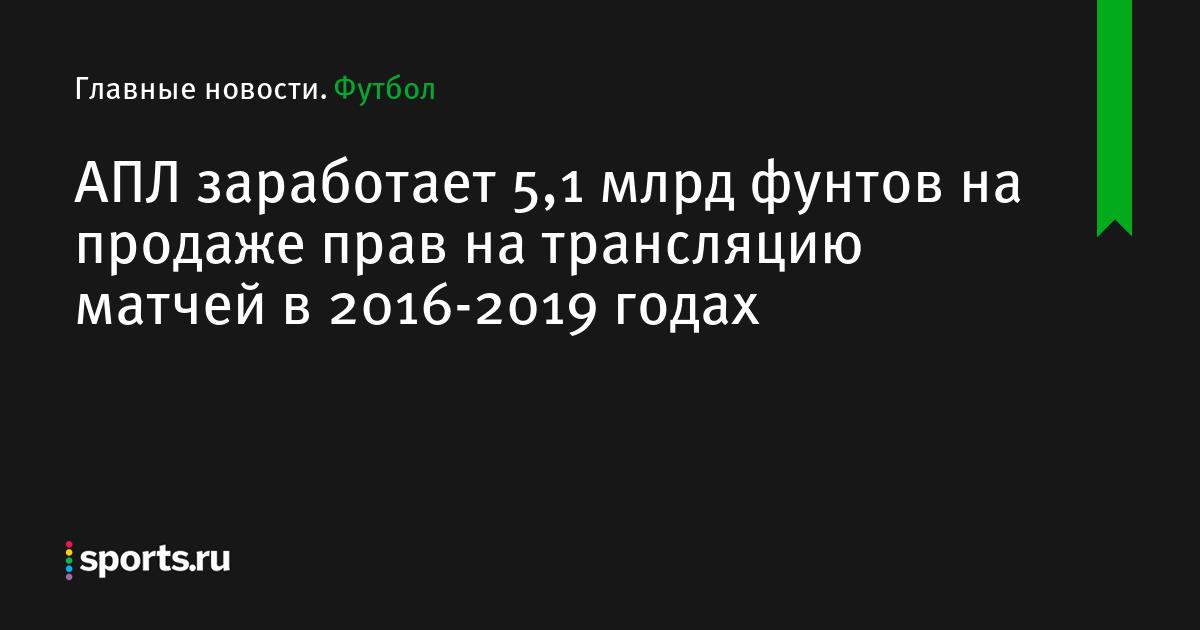 АПЛ заработает 5,1 млрд фунтов на продаже прав на трансляцию матчей в 2016-2019 годах - Футбол - Sports.ru