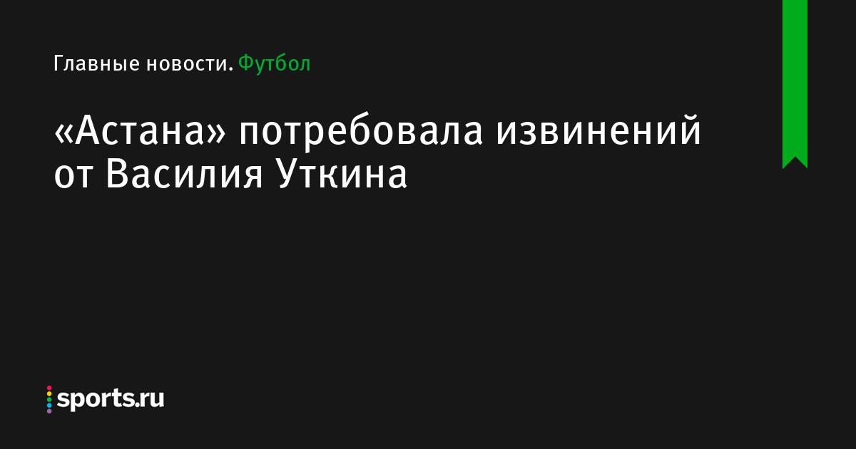 «Астана» потребовала извинений от Василия Уткина
