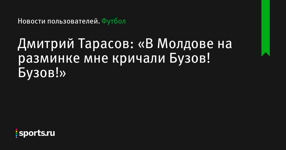 ставки на спорт в молдове