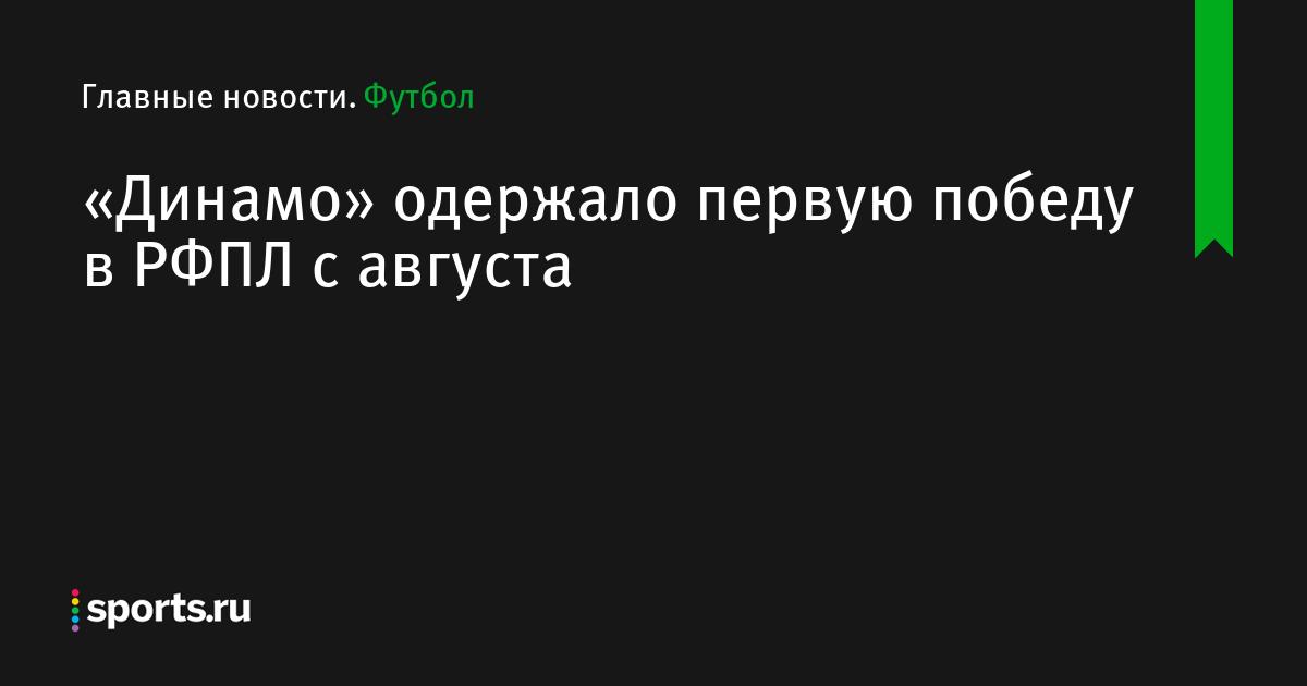 «Динамо» одержало первую победу в РФПЛ с августа