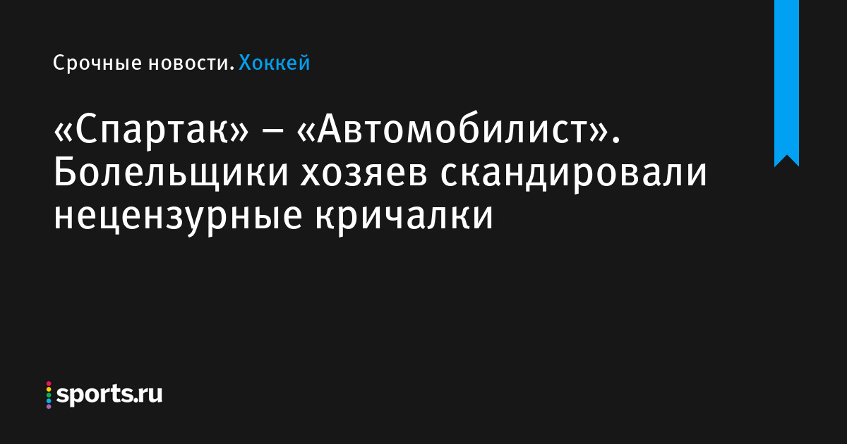 Динамо москва хоккейный клуб кричалка все ночные клубы в москве и цены
