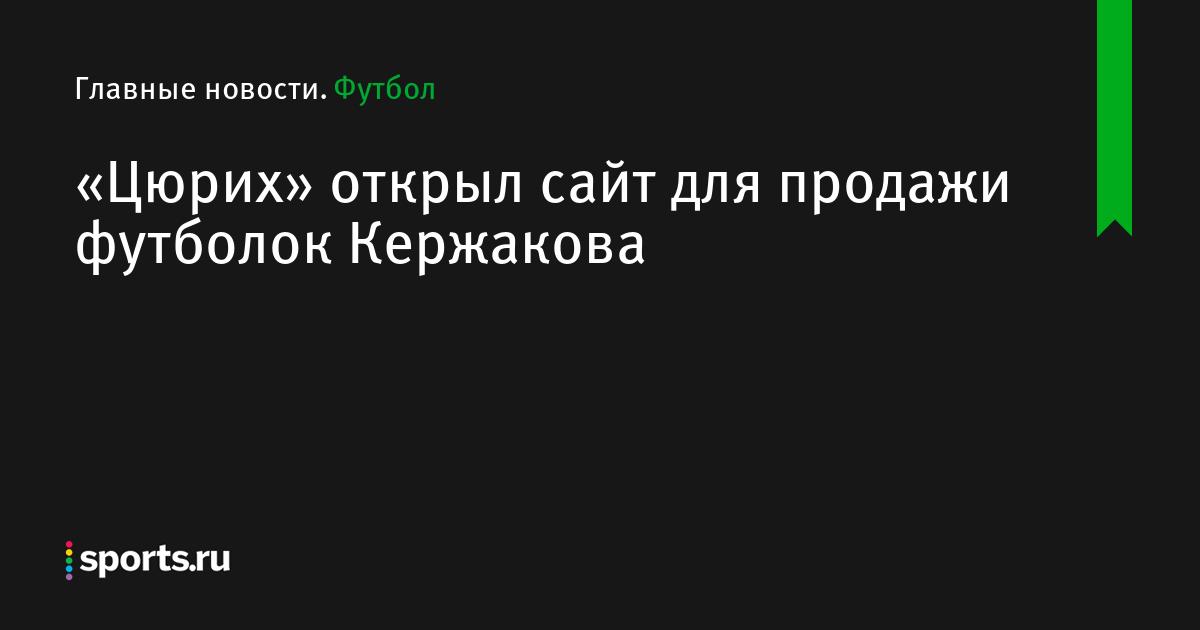 «Цюрих» открыл сайт для продажи футболок Кержакова