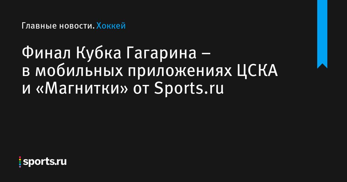 Финал Кубка Гагарина – в мобильных приложениях ЦСКА и «Магнитки» от Sports.ru