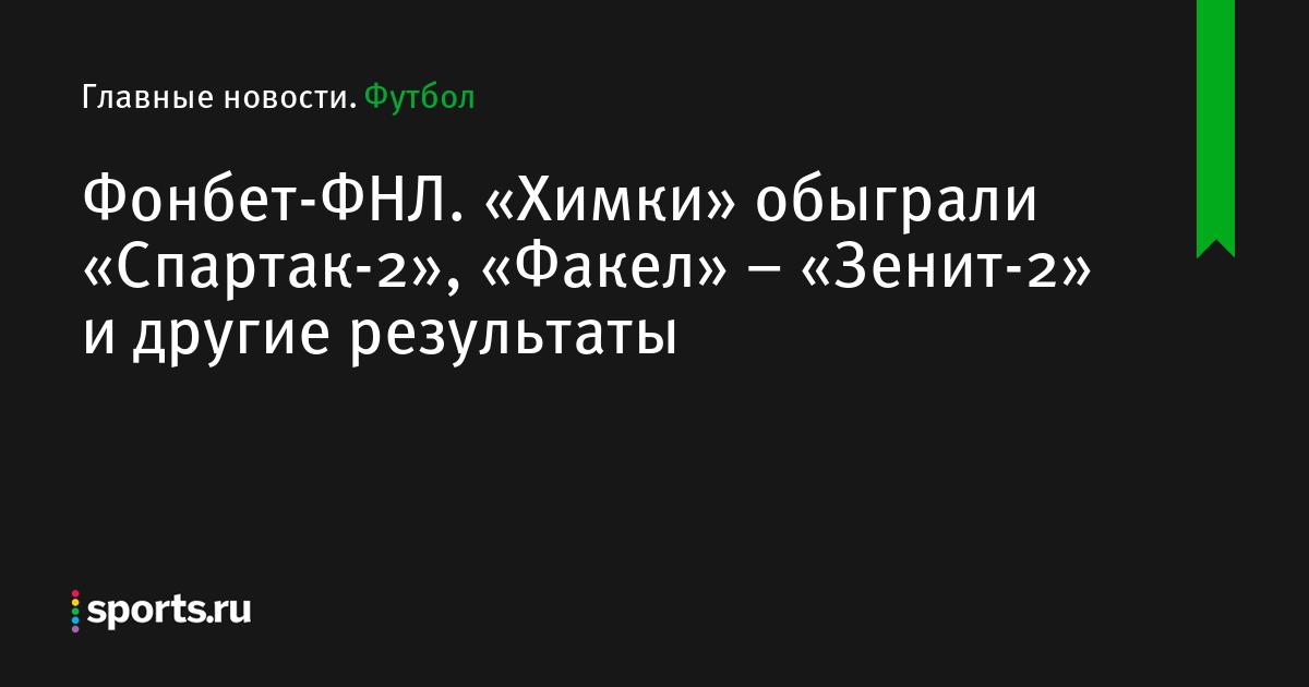 фонбет киберспорт нхл