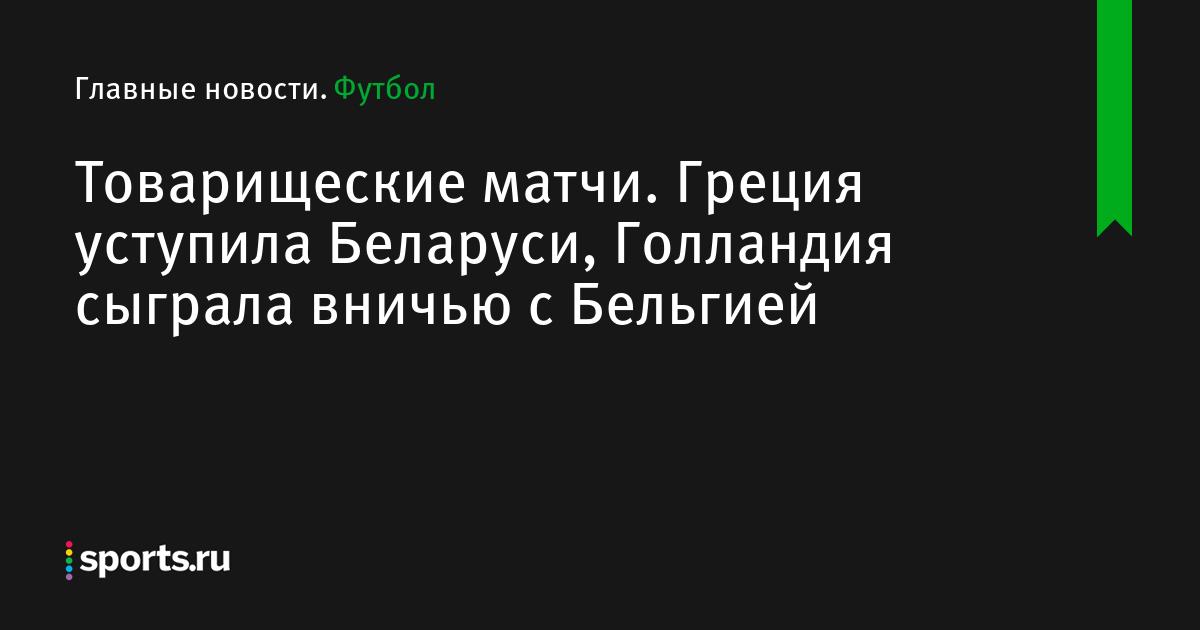ставки россия греция букмекерская