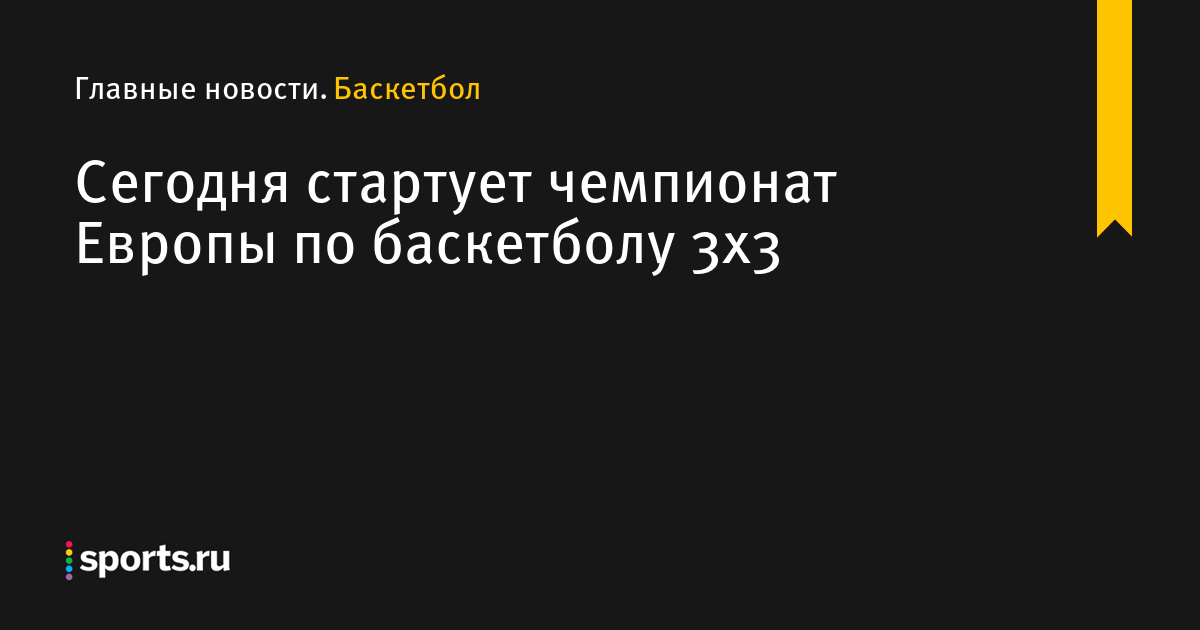 4788c7dc Сегодня стартует чемпионат Европы по баскетболу 3х3 - Баскетбол - Sports.ru