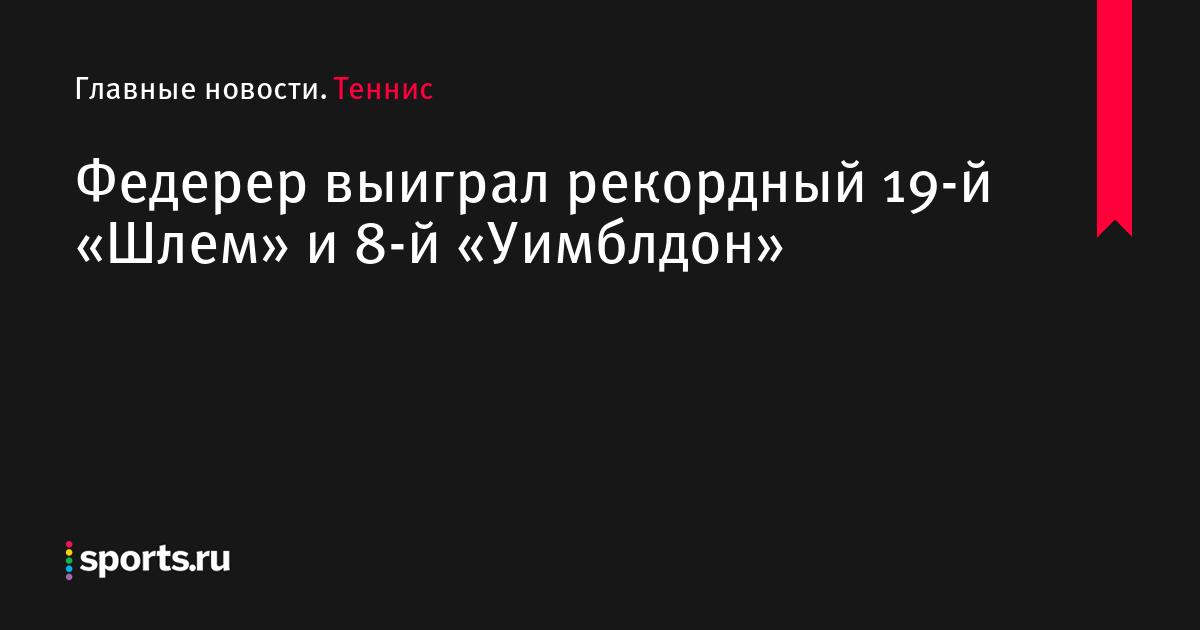 лига ставок ставропольский край