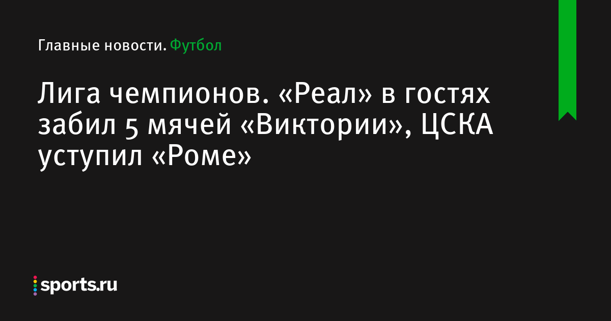 Лига чемпионов. ЦСКА примет «Рому», «Реал» в гостях у «Виктории»