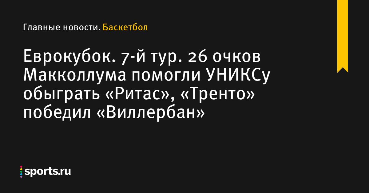 Еврокубок. 7-й тур. УНИКС в гостях у «Ритас», «Тренто» встретится с «Виллербаном»