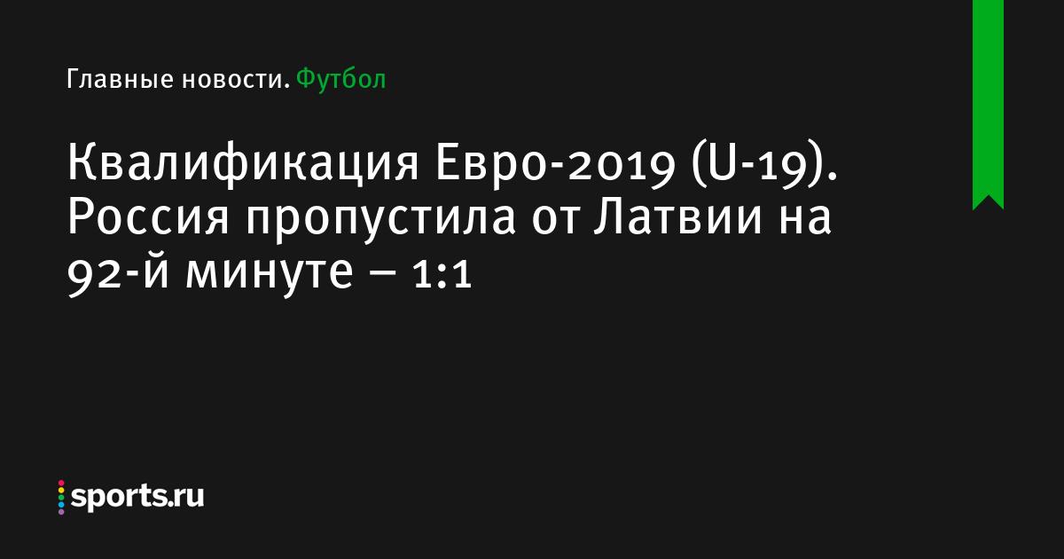 Квалификация Евро-2019 (U-19). Россия играет с Латвией