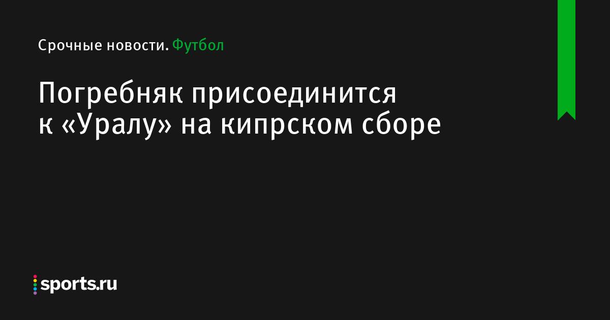 Погребняк присоединится к «Уралу» на кипрском сборе