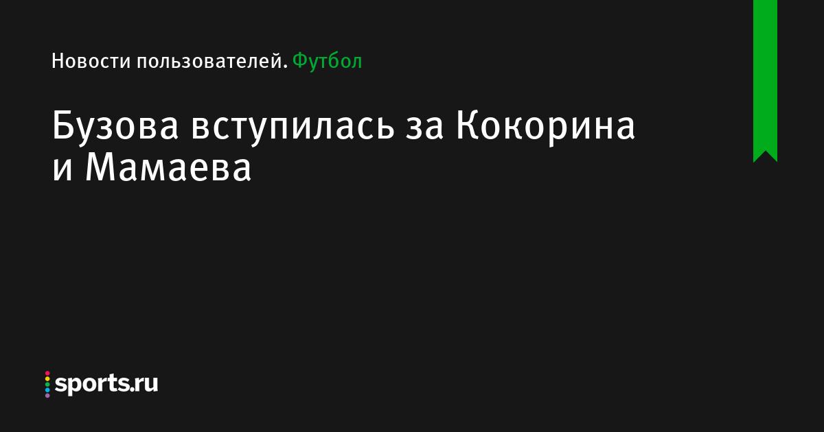 Бузова вступилась за Кокорина и Мамаева