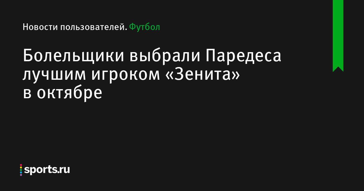 Болельщики выбрали Паредеса лучшим игроком «Зенита» в октябре