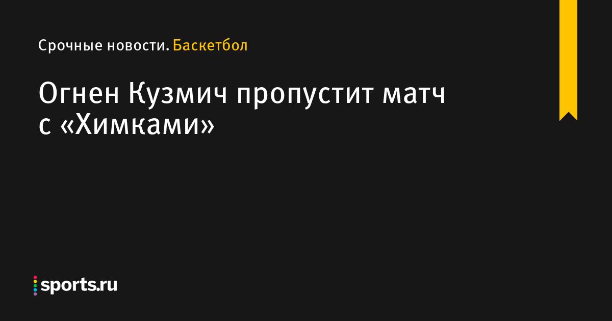 Огнен Кузмич пропустит матч с «Химками»