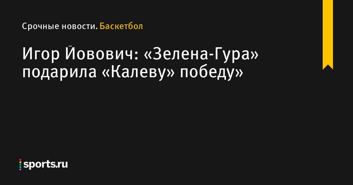 Игор Йовович: «Зелена-Гура» подарила «Калеву» победу»