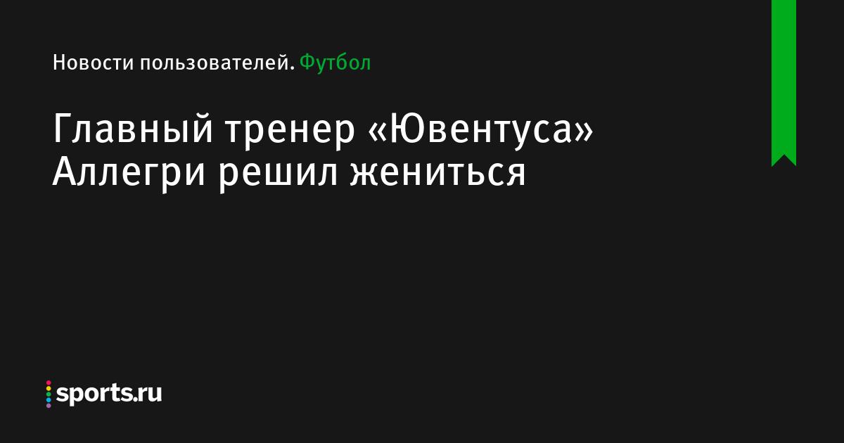 Главный тренер «Ювентуса» Аллегри решил жениться