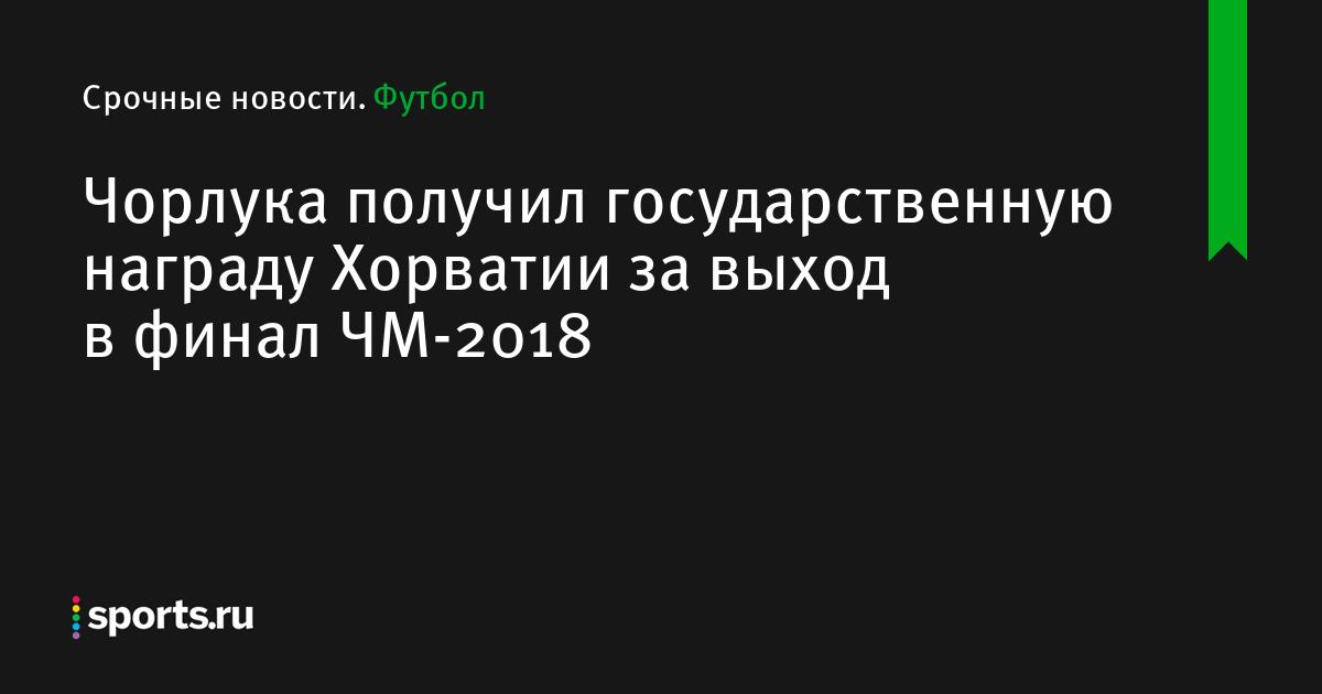 Чорлука получил государственную награду Хорватии за выход в финал ЧМ-2018