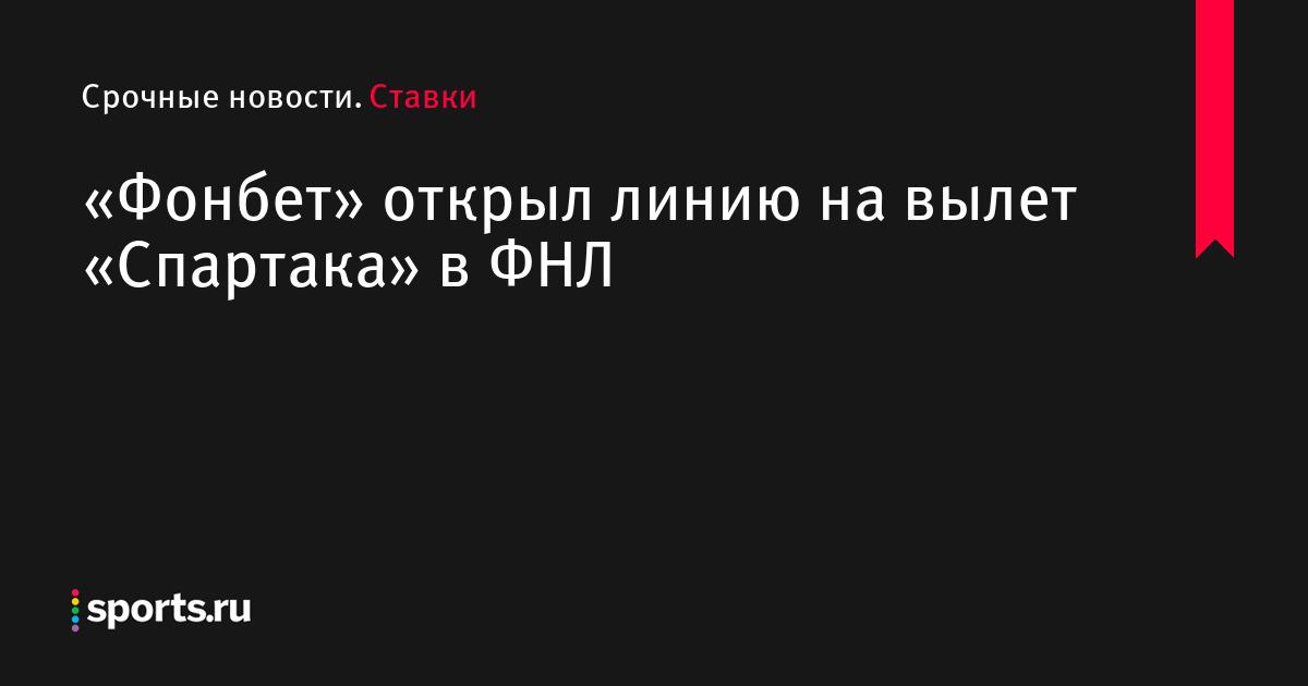фнл новости фонбет