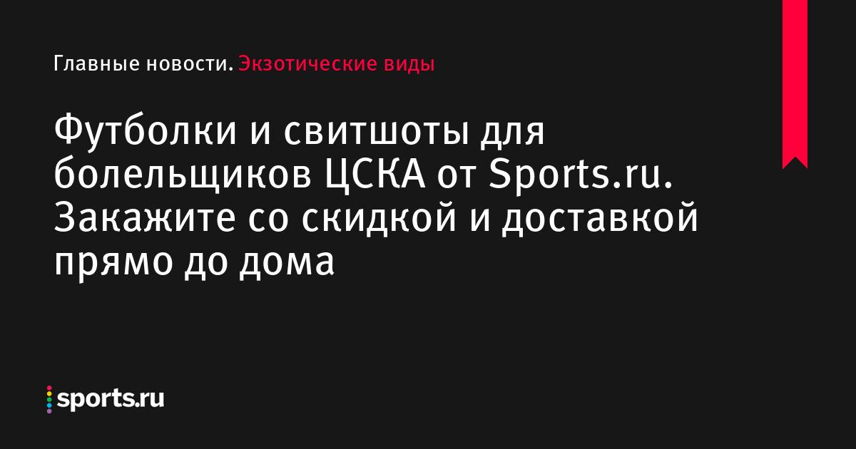 Футболки и свитшоты для болельщиков ЦСКА от Sports.ru. Закажите со скидкой и доставкой прямо до дома