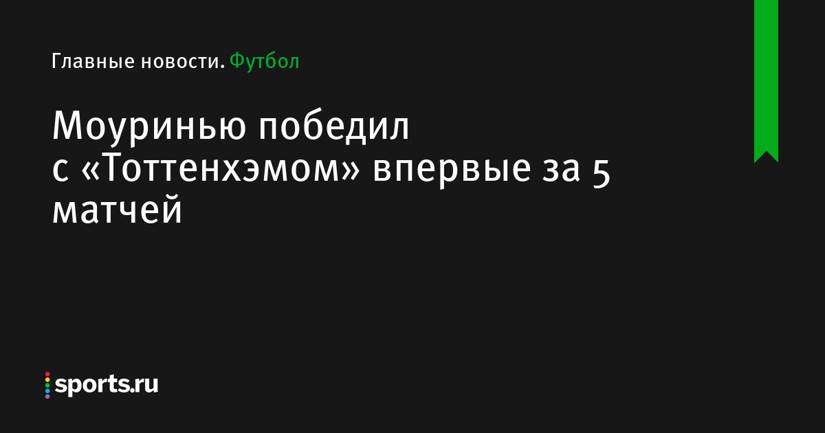 Спартак москва и переговоры с тоттенхэмом