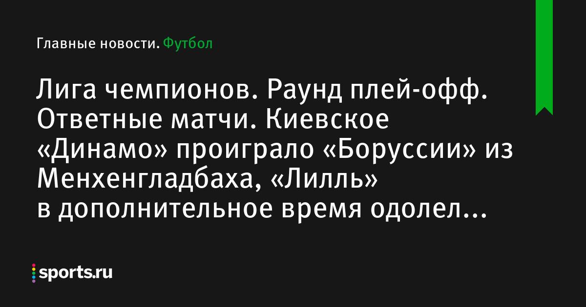 Ответная игра динамо киев боруссия время игр