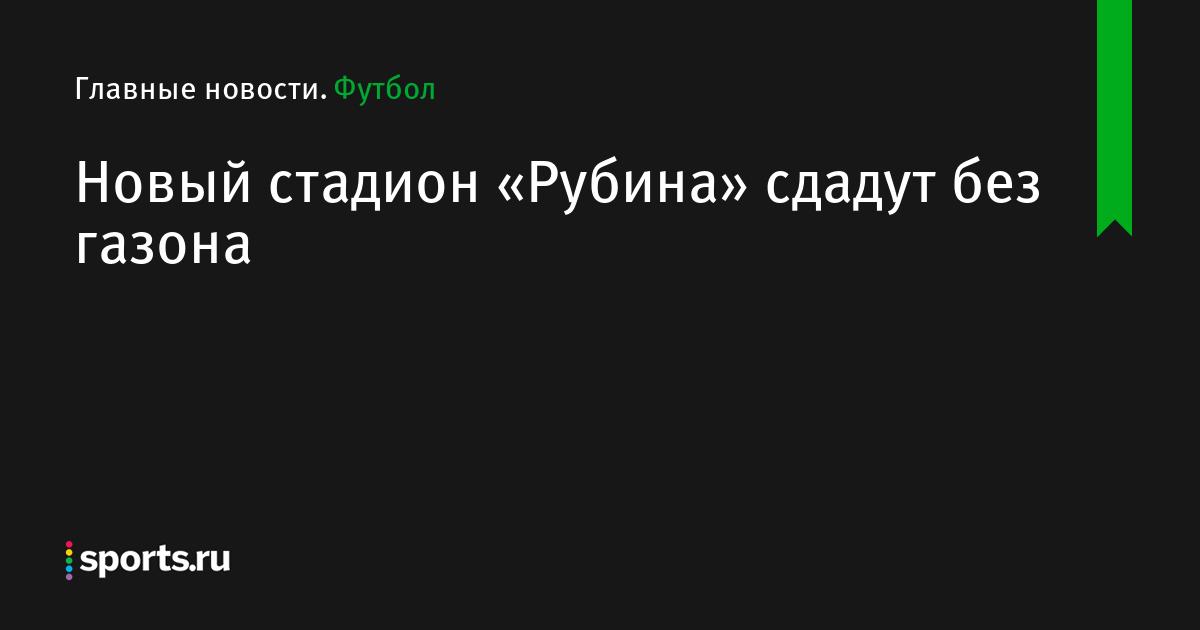 матч армения чехия счт