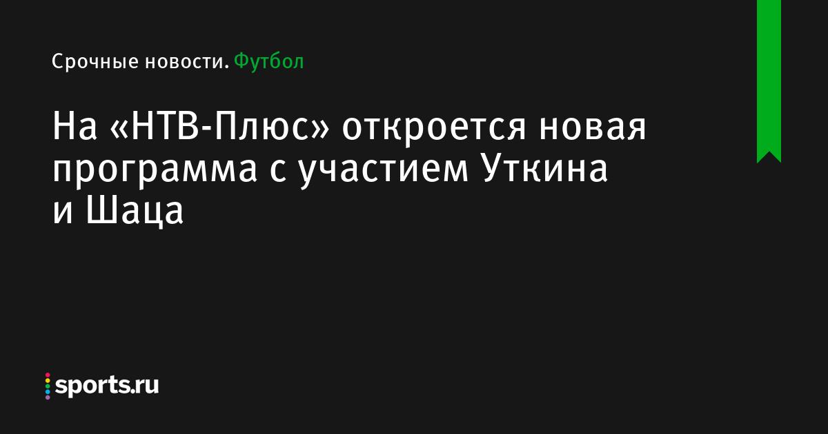 ТК «Спорт ПЛЮС» тв-программа прямых трансляций