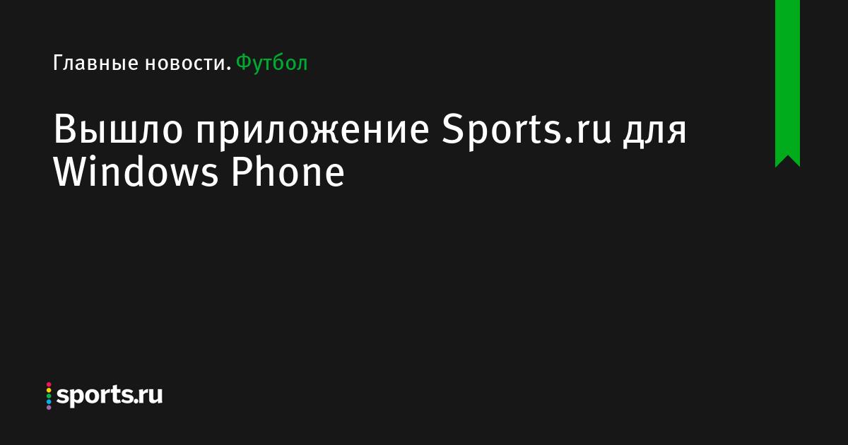 Скачать Приложение Для Ставок На Спорт Windows Phone