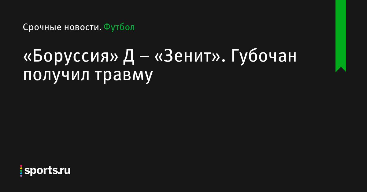 Боруссия зенит губочан получил травму видео