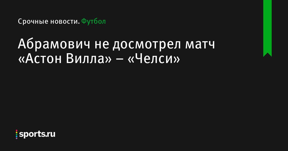 Перенос матча блэкберн астон вилла