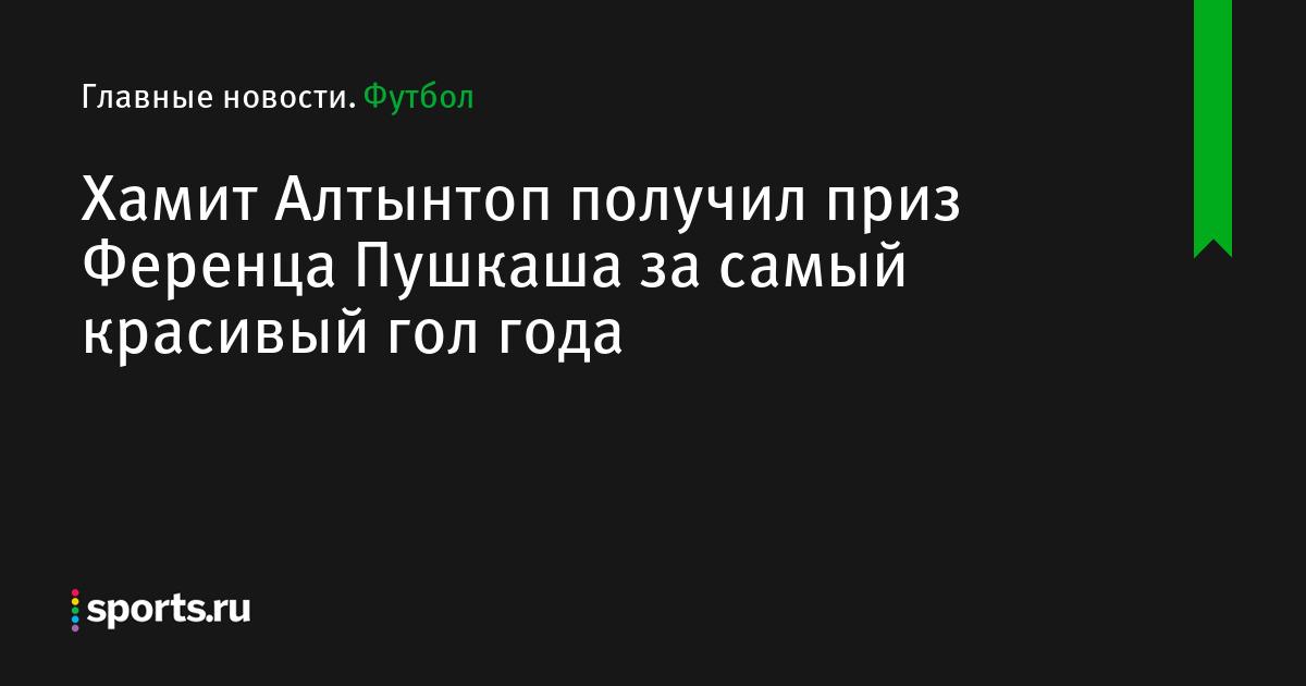 Хамит алтынтоп гол ворота казахстана