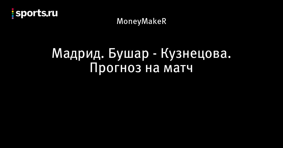 Букмекерская Контора Омск Работа