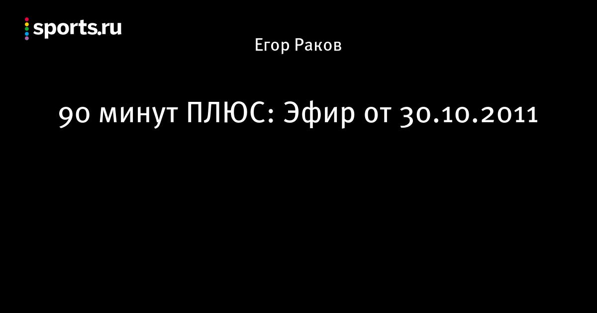 Прогнозы на спорт на 30.10.2011 договор поставки нефтепродуктов на экспорт роснефть