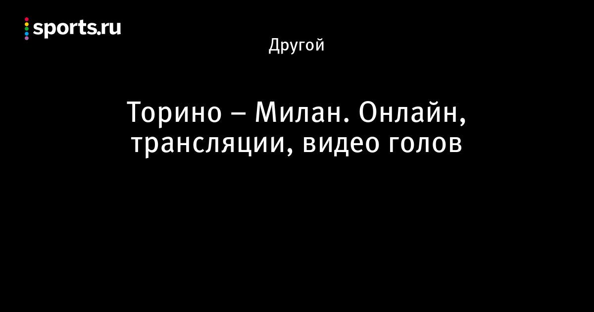 Боруссия ювентус онлайн sopcast