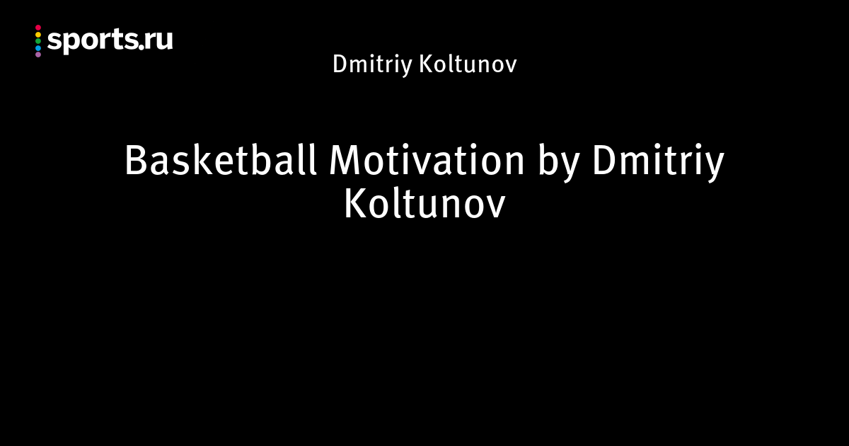 Basketball Motivation By Dmitriy Koltunov Sport Motivation Blogi