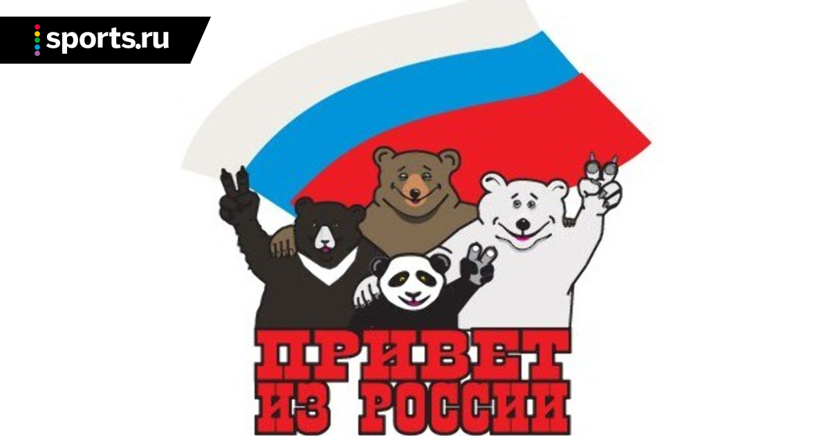Привет из россии открытка, днем