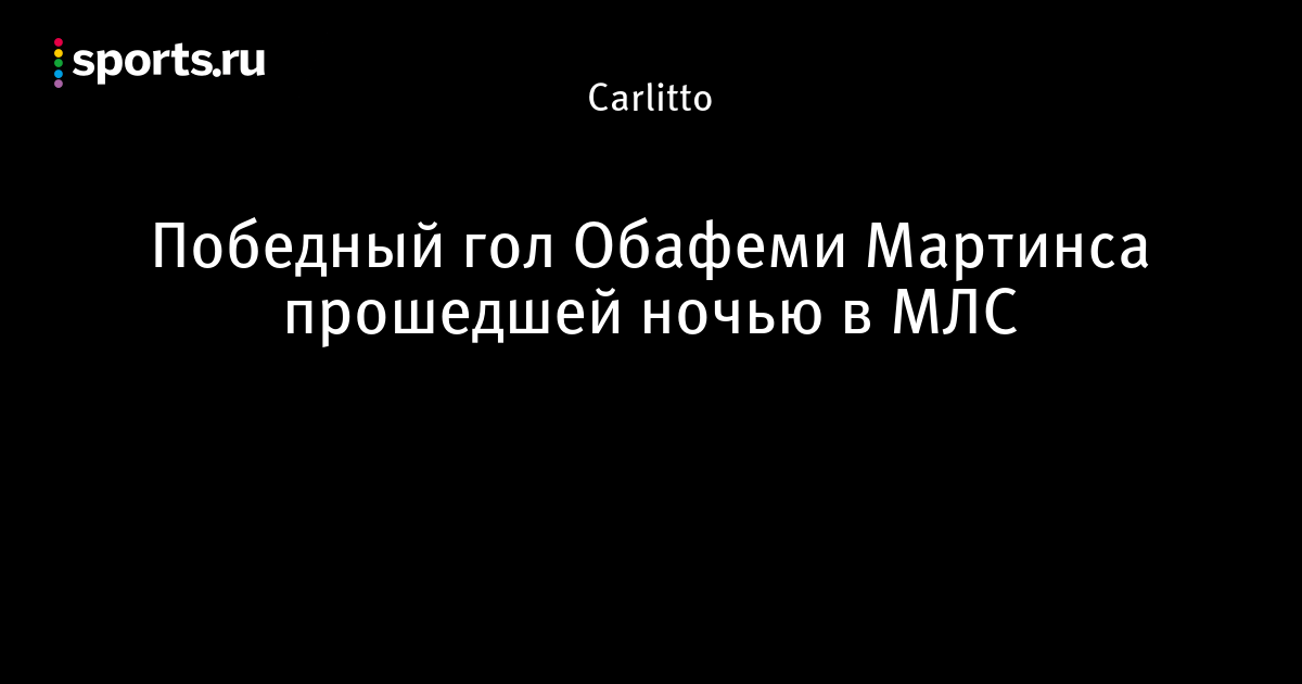 Победный гол Обафеми Мартинса прошедшей ночью в МЛС