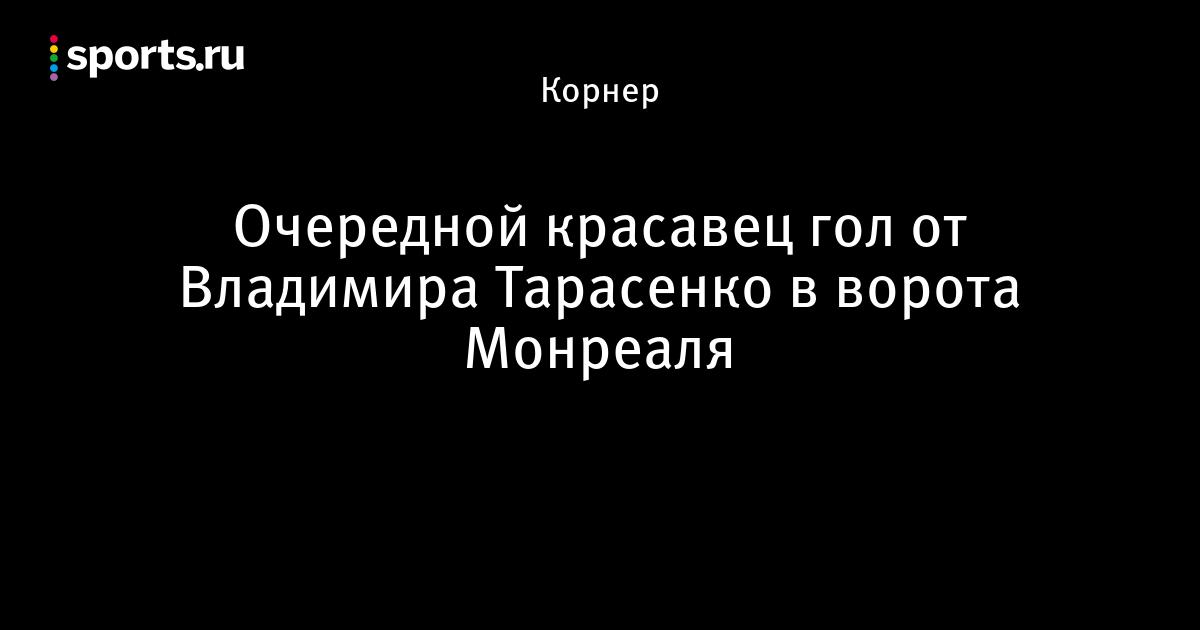 Очередной красавец гол от Владимира Тарасенко в ворота Монреаля