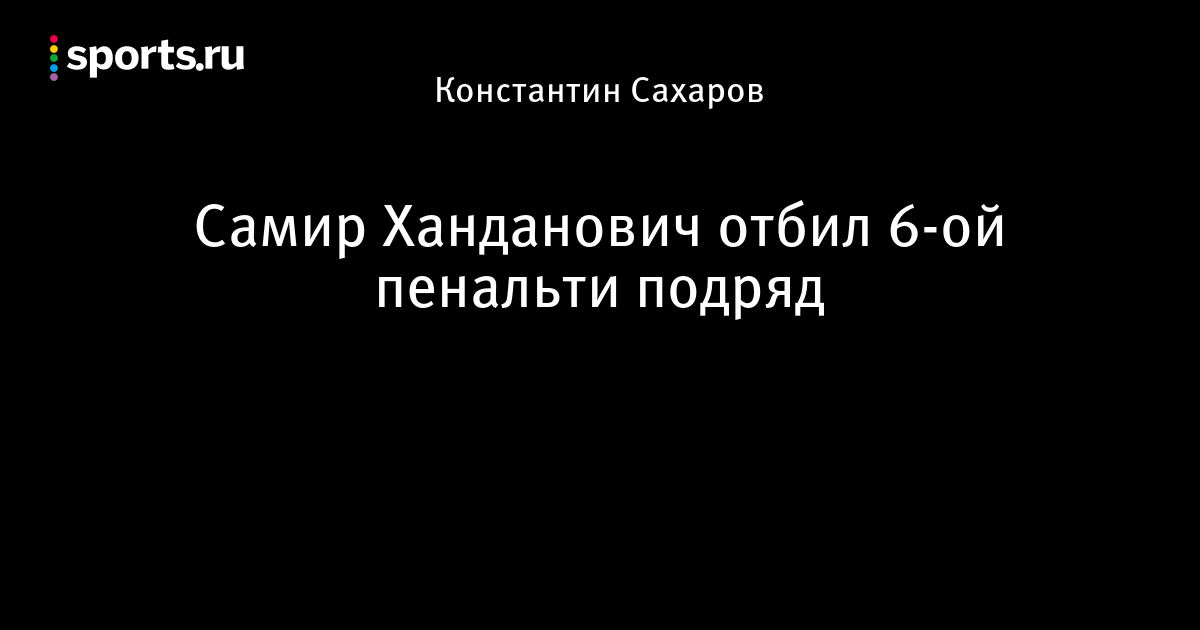 Самир Ханданович отбил 6-ой пенальти подряд