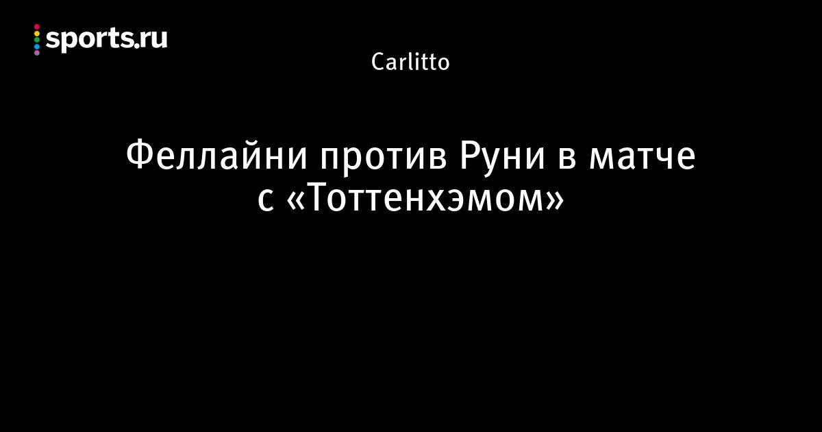 Феллайни против Руни в матче с «Тоттенхэмом»