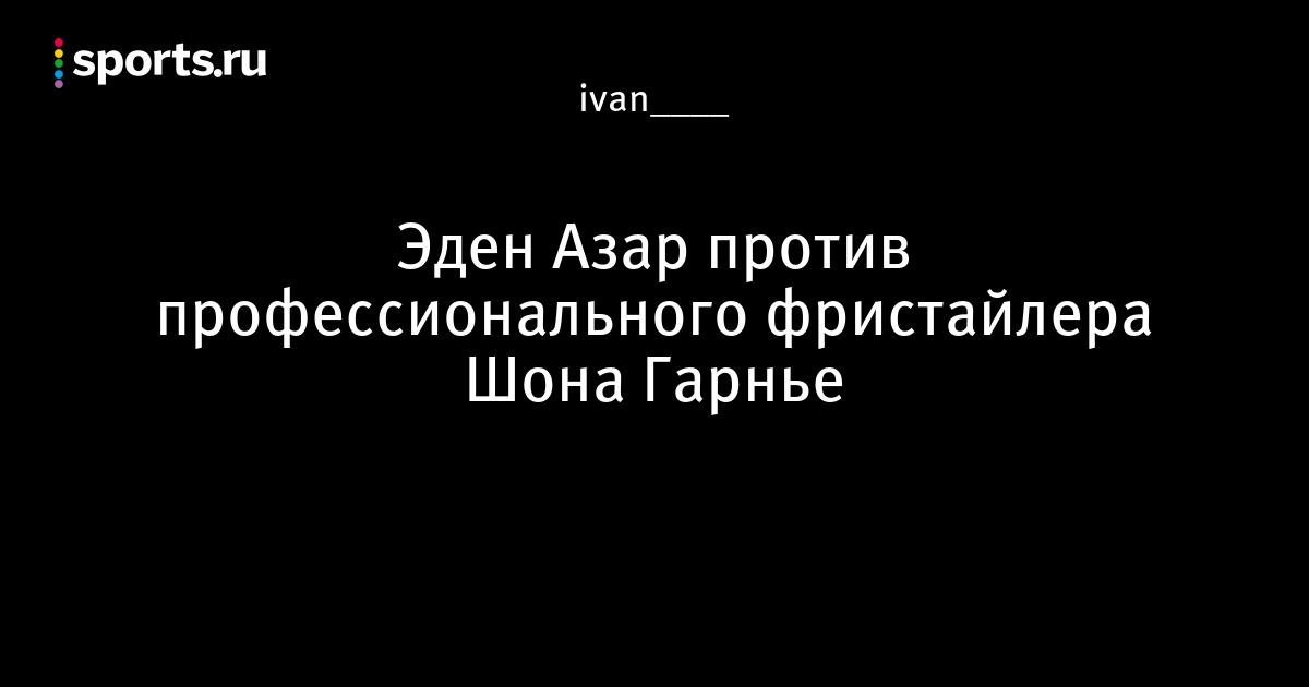 Эден Азар против профессионального фристайлера Шона Гарнье