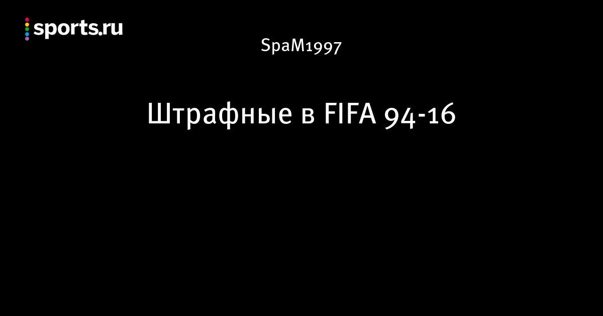 Штрафные в FIFA 94-16