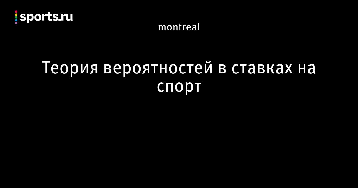 Теория вероятностей в ставках на спорт ставки транспортный налог воронежская область 2008 г