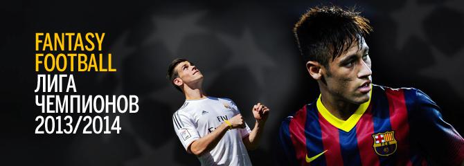 прогнозы футбол лига чемпионов - фото 5