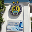 Динамо Киев, фото, Валерий Лобановский