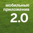 Обновление приложений Sports.ru для iOS и Android: 5 новых причин скачать их прямо сейчас