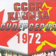 сборная Канады, Борис Михайлов, суперсерия, сборная СССР