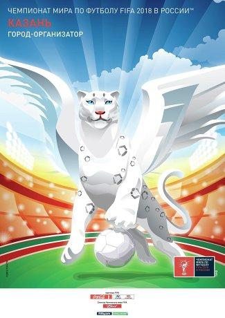 На казанском варианте плаката изображен крылатый барс посреди футбольного поля с мячом под левой.
