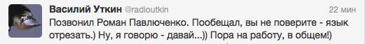 Василий Уткин: «Павлюченко пообещал отрезать мне язык»